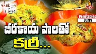 Ridge Gourd Curry Using Milk ( బీరకాయ పాలతో కర్రీ ) || What A Taste || Vanitha TV