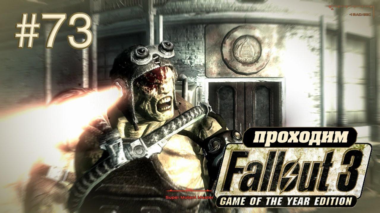 Fallout 3 силовая роба изгоев