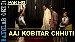 Bengali New Natok | Aaj Kobitar Chhuti | Vol 2 | Anol, Kakoli, Romeo | FULL VIDEO | Kiran
