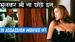 Top 10 Assassin Movies Of Hollywood | In Hindi