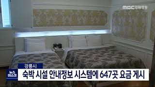 강릉시, 숙박 안내시스템에 647곳 요금 게시