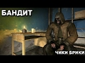 Бандит Чики Брики Песня S T A L K E R mp3