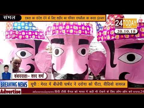 24hrstoday Breaking News:-शहीद का परिवार रामलीला का करता इंतज़ारReport by Sharad Sharma