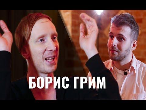 Братья Грим - Портрет
