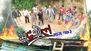 Bhadragol, 8th June 2018, Full Episode 173