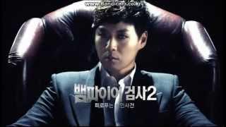 Trailer Vampire Prosecutor (Season 2) 4