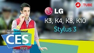 CES 2017: смартфоны LG – K3, K4, K8, K10 и Stylus 3