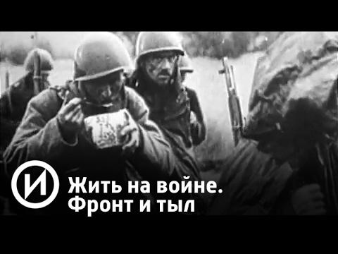 Фронт и тыл | Телеканал История