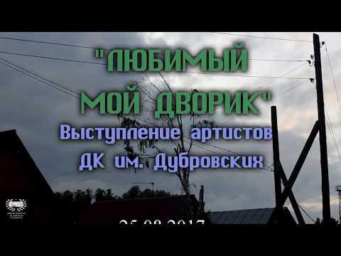 Мой любимый дворик. Выступление артистов ДК им.Дубровских. 25.08.2017