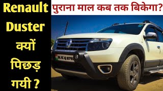Renault Duster 110 ps - Still King ? Upcoming Duster ?