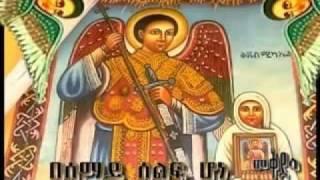 Zemari Cherenet Senay - Micheal (Orthodox Tewahedo Mezmur )