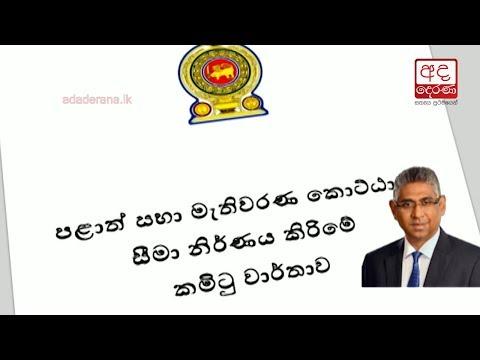 pc election delimita|eng