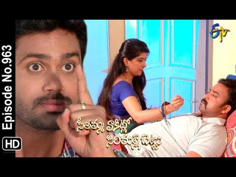 Seethamma Vakitlo Sirimalle Chettu | 3rd October 2018 | Full Episode No 963 | ETV Telugu