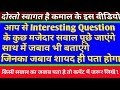 25 मजेदार सवाल | General Knowledge | Interesting GK | Gk quiz in hindi | Gk study Adda