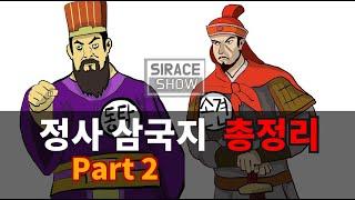 삼국지연의보다 재미있는 정사삼국지 총정리 Part 2
