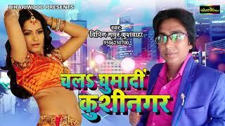 NEW LOKGEET चला गौरी घुमादी कुशीनगर में    Vipin Madhur Kushvaha    Bhojpuri Songs 2018