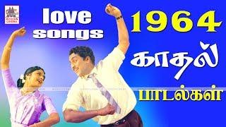 1964 Love Songs Part-2 | 1964 ஆண்டு வெளிவந்த பாடல்களில் இன்றும் நெஞ்சை விட்டு நீங்காத காதல் பாடல்கள்