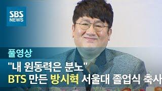 """BTS 만든 방시혁의 서울대 졸업식 축사 """"내 원동력은 분노"""" (풀영상) / SBS"""
