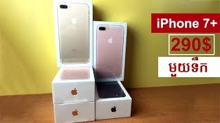 iphone 7 plus review khmer - phone in cambodia - iphone 7+ price - iphone 7+ specs - for sale