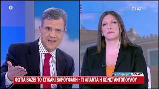 Καλημέρα | Τι απαντά η Ζ. Κωνσταντοπούλου - Φωτιά βάζει το στικάκι Βαρουφάκη | 16/02/2020