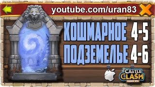Кошмарное Подземелье 4-5, 4-6 без Минотавра, Духа Мага и Дракулы. Insane Dungeon. Castle Clash #156