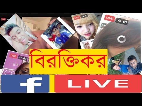 নতুন যন্ত্রণার নাম 'ফেসবুক লাইভ'! | Bangla New Funny Video | Operation 360 Degree EP 1