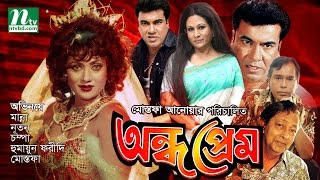 Bangla Movie Ondho Prem by Manna, Nuton, Champa & Faridi