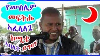 Ethiopia: የሙስሊም መፍትሔ አፈላላጊ ኮሚቴ አባላት ይግባኝ - Muslim