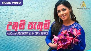 Uthum Pathum Drama Song - Amila Nadeeshani & Gayan Arosha - 22.10.2014