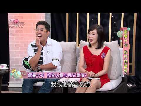 台綜-單身行不行-20180919-雷曼十年 股市誰當家