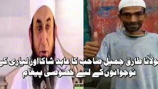 Molana Tariq Jameel Special Message To Abid Shaka & All Lyari Youngsters