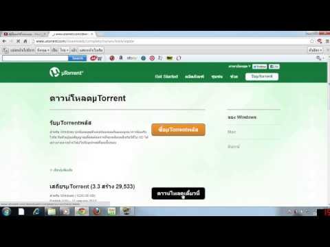 สอนโหลด utorrent แบบ ง่ายๆ เร็วๆ 100%