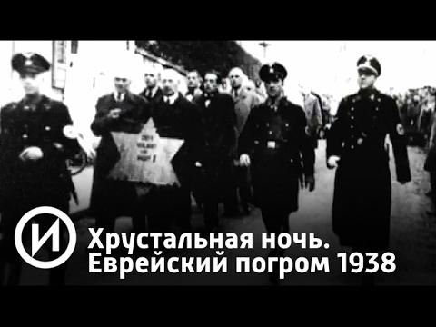Хрустальная ночь 1938 | Телеканал История