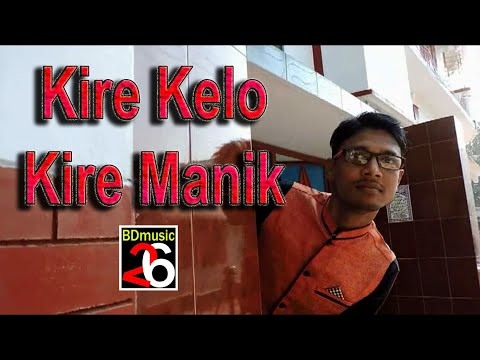 Kire Kelo Kire Manik 2017 AIA Presents