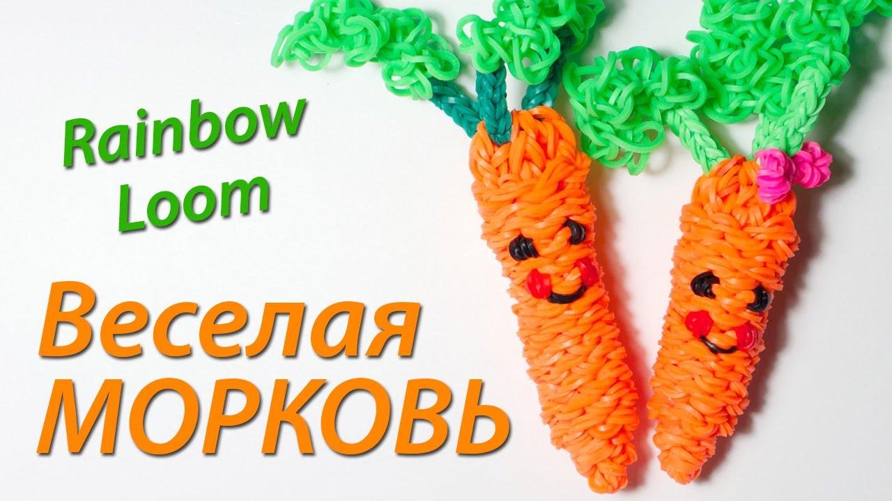 Как плести морковку из