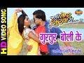 Gurtur Boli ke - गुरतुर बोली के | Bahi Tor Surta Ma | CG Film | Most Beautiful - Video Song MP3