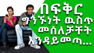 Ethiopia፡ በፍቅር ግንኙነት ውስጥ መሰለቻቸት እንዳይመጣ ማድረግ ያለባችሁ