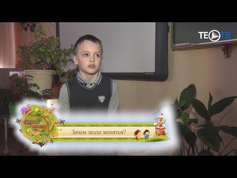 Детские ответы. Зачем люди женятся? ТЕО-ТВ