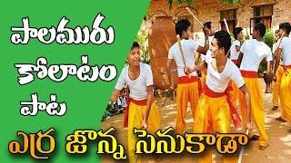 Erra Jonna   Palamuru Folk Songs - Kolatam Patalu   Telangana Folk Songs   Janapada Songs Telugu