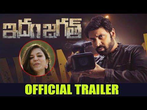 Idam Jagath Movie Official Trailer |Sumanth Idam Jagath Movie Trailer | Latest Trailers | Filmylooks