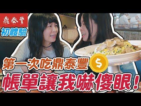 有錢人的頂級食材松露拿來炒飯好吃嗎?妹妹的鼎泰豐初體驗!可可酒精