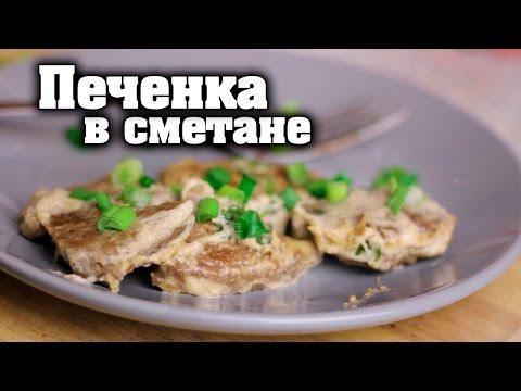 Как вкусно приготовить говяжью печень на сковороде