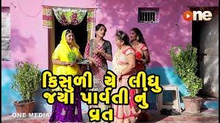 Kisuli ye lidhu Jaya Parvati Vrat | Gujarati Comedy | One Media