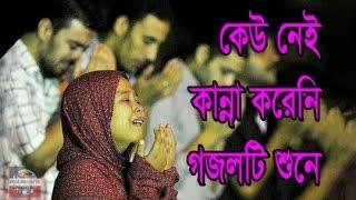 যে গজল শুনে কেউ নেই কাঁদেনি | Bangla New Islamic Song 2016 | Kalarab Shilpigosthi