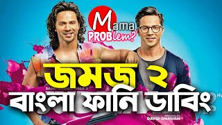 Jomoj 2|Bangla Funny Dubbing|Mama Problem|Part-1|New Bangla funny video