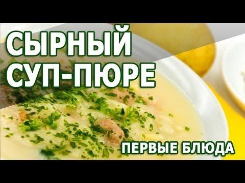 Рецепты первых блюд. Сырный суп-пюре простой рецепт приготовления