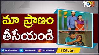 మా ప్రాణం తీసేయండి : Brain Tumor Victim Urges Govt To Save Life | Kodapgal | Kamareddy  news
