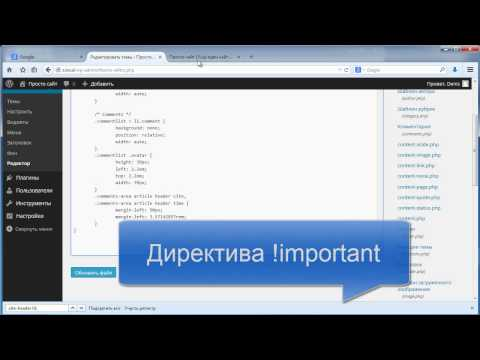 Как изменить внешний вид сайта на WordPress?