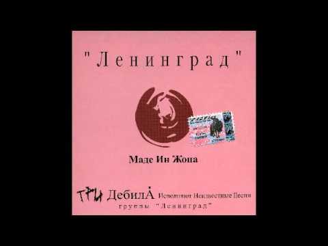 Ленинград - Девушка с Понятием
