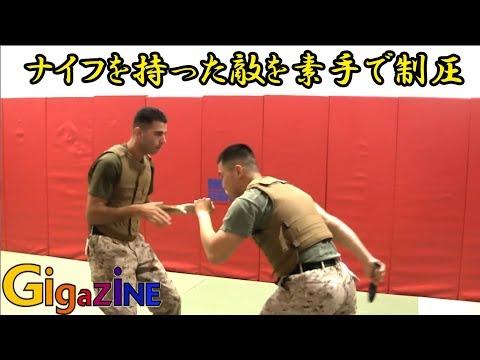 ナイフを持った相手を一瞬で倒す米海兵隊の格闘術「MCMAP」のデモ